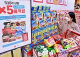 쿠팡·이마트 이어 롯데마트도 참전…'최저가'전쟁 불붙었다