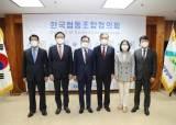 사회적경제박람회 참여 논의 등 한국협동조합협의회 제2차 회장단 회의 개최