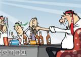 공무원이 모범은커녕…근무시간에 술판, 도우미까지 불러
