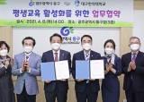 대구한의대학교, 광주 동구청과 지역사회 평생<!HS>교육<!HE> 활성화 위한 업무협약