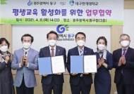 대구한의대학교, 광주 동구청과 지역사회 평생교육 활성화 위한 업무협약