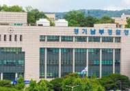'투기 의혹' 靑경호처 과장 소환조사···친형이 LH 현직직원