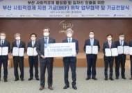 한국남부발전 등 부산 9개 공공기관, 사회적경제 지원기금 사업 확대