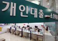 韓 가계빚 증가 속도 OECD 1위…기업·가계부채 4000조 돌파