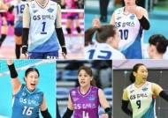 [오피셜] 이소영 떠난 GS칼텍스, 나머지 넷 붙잡았다…강소휘 5억원