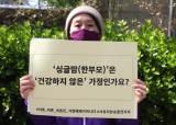"""""""비혼모 '슈돌' 출연이 범죄인가"""" 피켓 들고 사유리 응원 나섰다"""