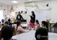 '백신 접종 선두' 이스라엘, 18일부터 학교운영 전면 정상화
