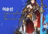 가슴 드러낸 '갑옷 미소녀'가 이순신 장군?…中 <!HS>게<!HE>임 뭇매