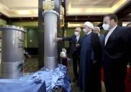 """핵시설 피습 이란, IAEA에 """"14일 60% 우라늄 농축"""" 통보"""