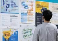 [단독]여성 가점 유지, 장애인 가점은 폐지…청년창업 역차별