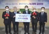 사랑의열매, 지역복지 균형발전위해 전국지회에 651억원 배분금 지원