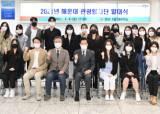 영산대 호텔관광학부, 해운대구청과 '관광탐사단' 운영