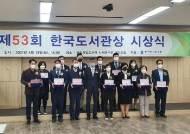 경기 오산시 중앙도서관 최고권위 '한국도서관상' 수상