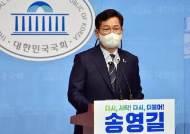 """송영길·우원식·홍영표 당대표 출사표···""""결국 친문만의 리그"""""""