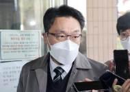 """김진욱 공수처장, 특채 논란에 """"변협 추천""""···변협은 """"안 했다"""""""