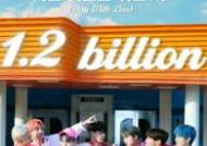 방탄소년단, '작은 것들을 위한 시' 12억 뷰 돌파