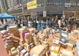 [사진] 14일째 택배대란