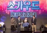 <!HS>서울<!HE>과학기술대, 학생과 온라인으로 소통하는 개교기념 행사