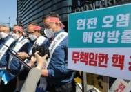 """文, 日 대사에 '우려' 전달했는데…정부 """"후쿠시마 오염수 문제 없다"""""""