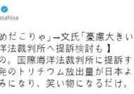 """文 """"오염수 제소 검토"""" 지시에…日 자민당 의원 """"허세 그자체"""""""