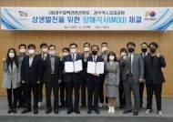 경주엑스포–경주화백컨벤션뷰로 업무협약 체결