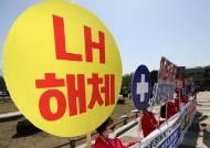 LH 정규직 전환자 중 93명 임직원 친인척…5명은 청탁했다