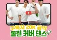 프로농구 원주DB, 유튜브채널 2만명 돌파…팬 공약 영상 공개