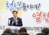 인천 남동구 청년창업지원센터, 개소 2년 만에 45억 매출 달성