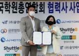 한국학원총연합회-올댓페이 '올댓페이서비스' 업무제휴 협약