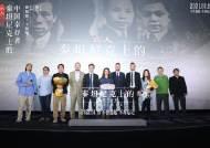 [CMG중국통신] 타이타닉의 중국인 생존자 6명 ... 다큐 영화 나왔다