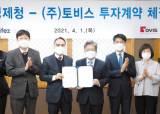 [새롭게 뛰는 인천 경기 강원] 혁신성장 통한 탄탄한 <!HS>산업<!HE>생태계 구축 … IFEZ, 글로벌 거점으로 '쑥쑥'