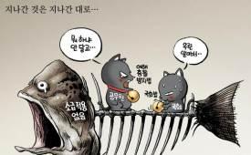 박용석 만평 4월 16일