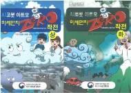 한성대 김효용 교수, 국가기후환경회의 첫 학습만화 제작 총괄