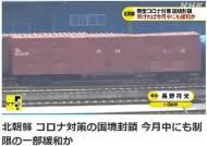 """NHK """"中단둥역서 화물열차 포착…북·중 교역 재개 움직임"""""""
