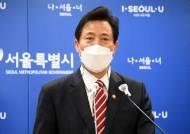 """오세훈, 토지거래허가구역 확대 검토…""""가격 안정화 중요"""""""