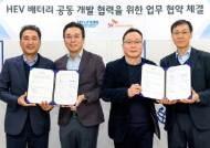 현대차-SK이노베이션, 하이브리드카 배터리 공동 개발