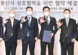 """[사진] 통신 3사 CEO 총출동 """"농어촌 5G망 함께 해요"""""""