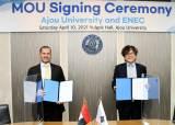 아주대, UAE원자력공사와 연구 협력 위한 MOU 체결