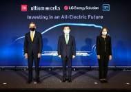 LG에너지솔루션-GM, 미국 합작공장 설립…전기차 100만대 생산