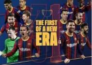 바르셀로나 3시즌 만에 국왕컵 우승...메시 멀티골