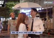 서현에게 잘해준 고경표, 스킨십 장면에서도 김정현과 달랐다...