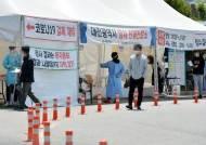 코로나 어제 532명 신규확진…'휴일효과'로 엿새만에 500명대
