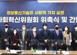 한국<!HS>사회<!HE>복지협의회, ICT<!HS>사회<!HE>혁신위원회 위촉식 및 간담회 개최