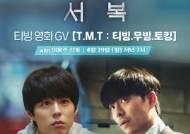 이용주 '감독 피셜'…공유X박보검 '서복' 온라인 GV 개최