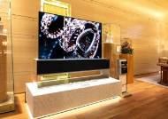 LG전자, 불가리와 롤러블 TV 'VVIP' 마케팅 강화