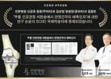 인본병원 신균호·김상범 원장 '무릎 인공관절 치환술' 국제학술지 등재