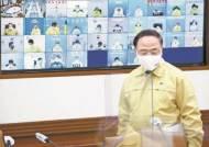[사진] 홍남기 총리 직무대행, 중대본 참석