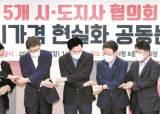 """국민의힘 5개 시·도지사 """"공<!HS>시가<!HE> 동결, 산정근거 공개"""" 정부 압박"""