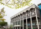 신한대학교 교양교육대학 '리나시타교양대학'으로 명칭 변경