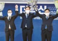 """민주 당권후보 3인 """"문 정부 성공""""…쇄신론은 묻혔다"""